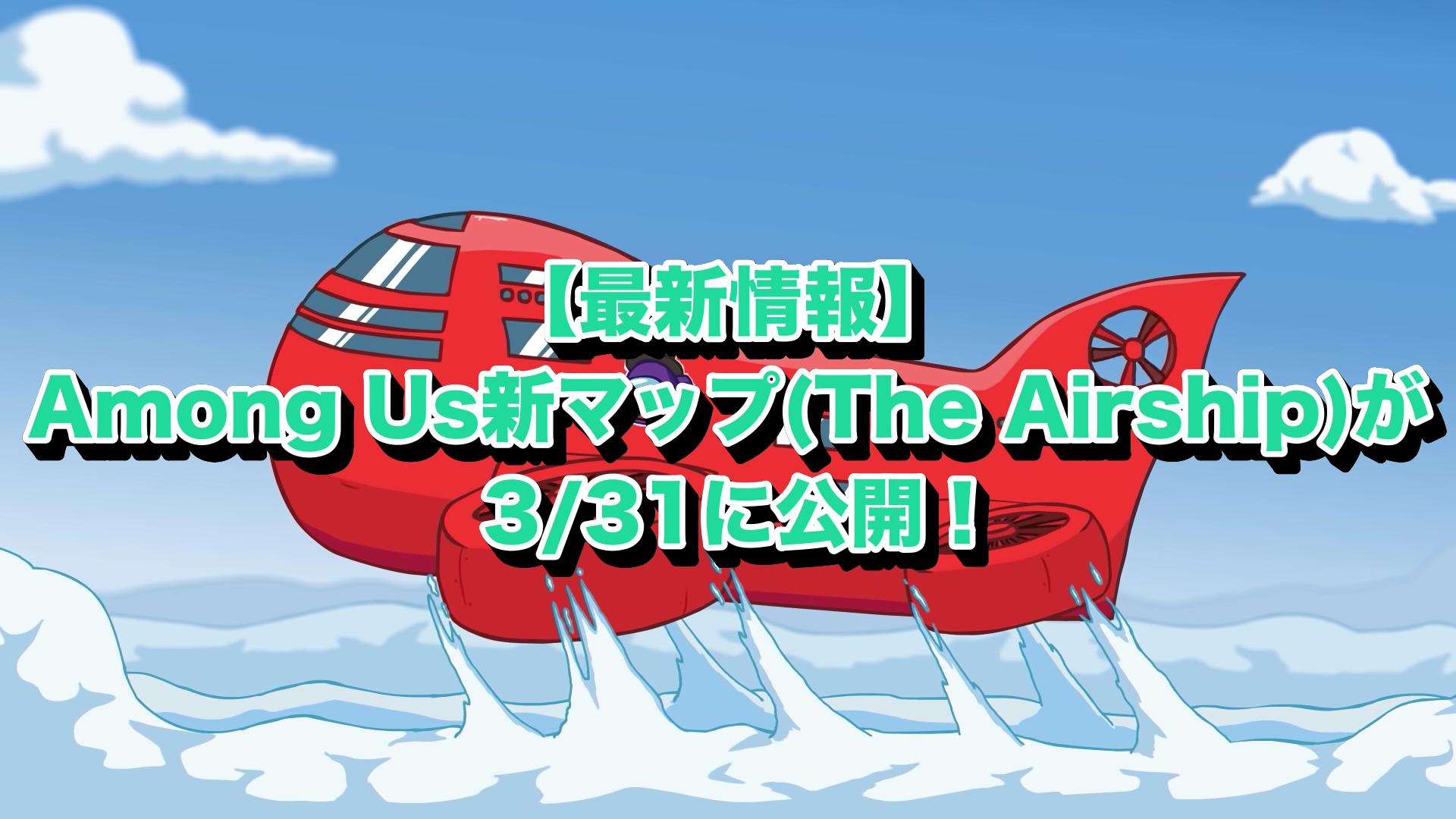 【最新情報】Among Us新マップ(The Airship)が3/31に公開!