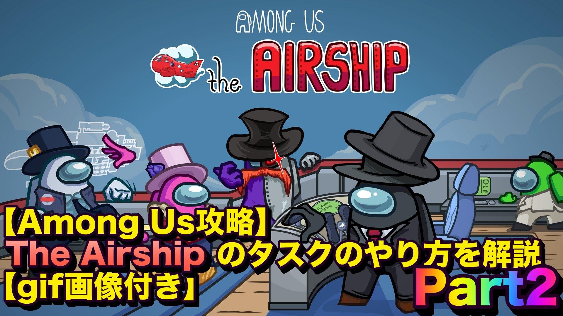 【Among Us新マップ】The Airship のタスクのやり方を解説Part2【gif画像付き】
