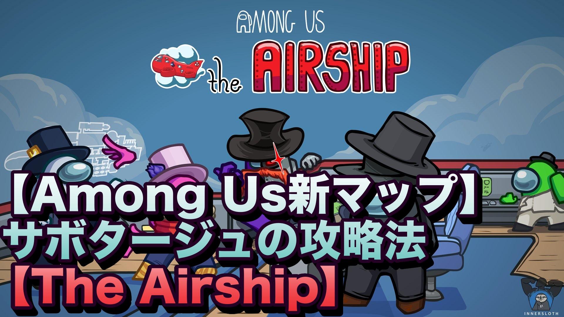 【Among Us新マップ】サボタージュの攻略法【The Airship】