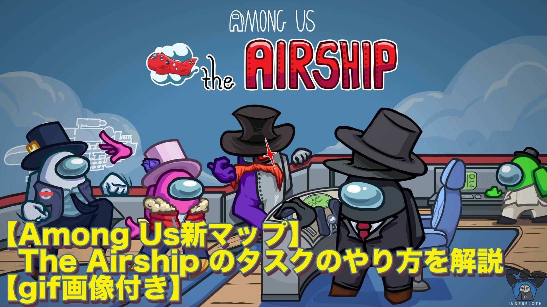 【Among Us新マップ】The Airship のタスクのやり方を解説【gif画像付き】