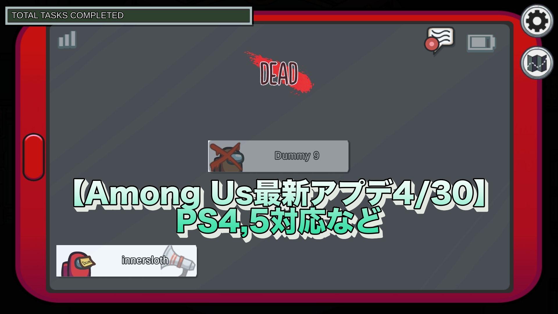 【Among Us最新アプデ情報4/30】PS4,5対応など