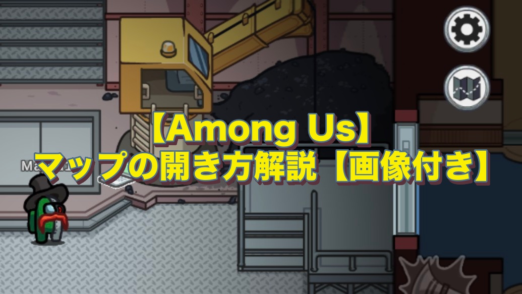 【Among Us】マップの開き方解説【画像付き】