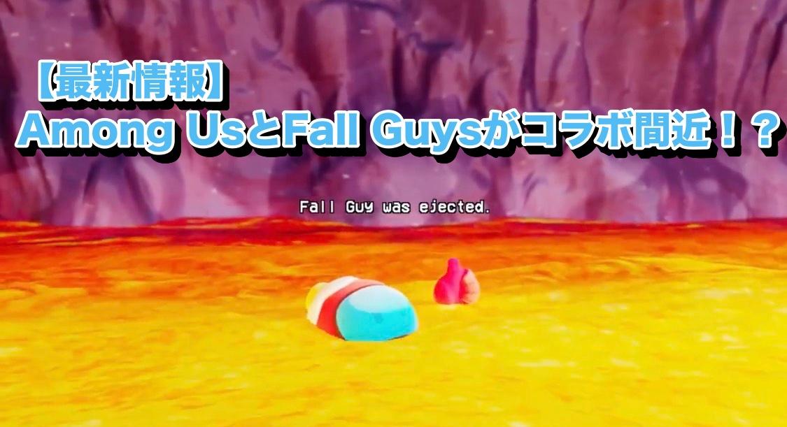 【最新情報】Among UsとFall Guysがコラボ間近!?