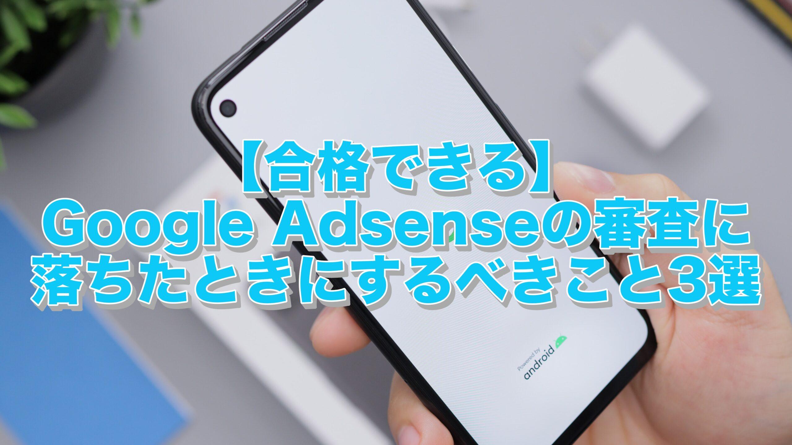 【合格できる】Google Adsenseの審査に落ちたときにするべきこと3選